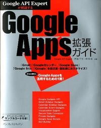 Google Apps拡張ガイド / Google API Expertが解説する