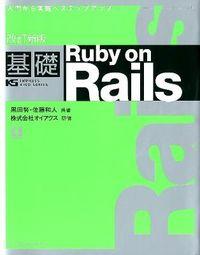 基礎Ruby on Rails 改訂新版 / 入門から実践へステップアップ...!