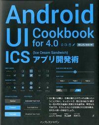 Android UI Cookbook for 4.0 / ICS(Ice Cream Sandwich)アプリ開発術