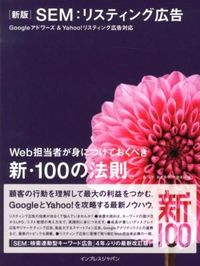 SEM:リスティング広告 新版 / Googleアドワーズ& Yahoo!リスティング広告対応