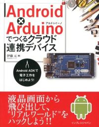 Android×Arduinoでつくるクラウド連携デバイス / Android ADKで電子工作をはじめよう!