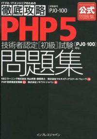 PHP5技術者認定「初級」試験問題集 / 試験番号PJ0ー100