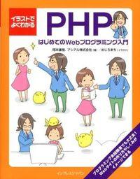 イラストでよくわかるPHP / はじめてのWebプログラミング入門