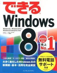 できるWindows 8 / Windows8/Windows8 Pro/Windows8 Enterprise対応