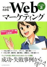マンガでわかるWebマーケティング シーズン2 / Webマーケッター瞳の挑戦!