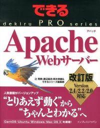 Apache Webサーバー 改訂版 / Version 2.4/2.2/2.0対応