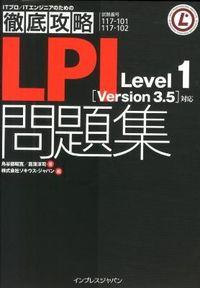 LPI Level 1「Version 3.5」対応問題集 / 試験番号117ー101 117ー102