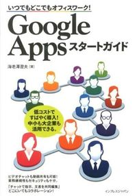 Google Appsスタートガイド / いつでもどこでもオフィスワーク!