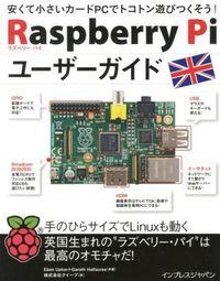 Raspberry Piユーザーガイド / 安くて小さいカードPCでトコトン遊びつくそう!