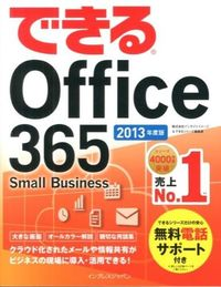 できるOffice 365 2013年度版