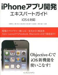 iPhoneアプリ開発エキスパートガイド / iOS 6対応