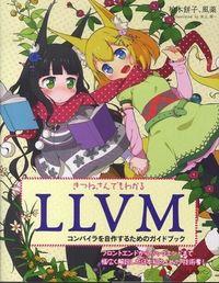 きつねさんでもわかるLLVM / コンパイラを自作するためのガイドブック