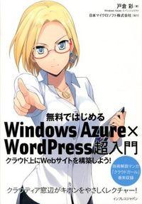 無料ではじめるWindows Azure×WordPress超入門 / クラウド上にWebサイトを構築しよう!