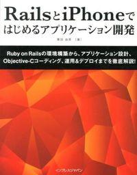 RailsとiPhoneではじめるアプリケーション開発