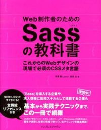 Web制作者のためのSassの教科書 / これからのWebデザインの現場で必須のCSSメタ言語