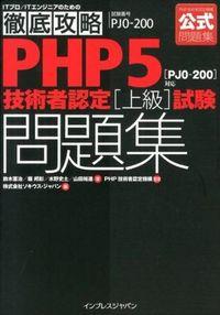 PHP5技術者認定「上級」試験問題集 / 試験番号PJ0ー200