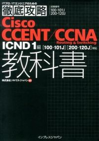 Cisco CCENT/CCNA Routing & Switching教科書ICND1編〈100-101J〉〈200-120J〉対応 : 試験番号100-101J 200-120J