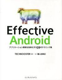 Effective Android / アプリケーション開発を効率化する39のテクニック集