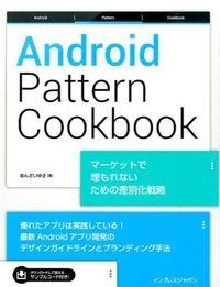 Android Pattern Cookbook / マーケットで埋もれないための差別化戦略