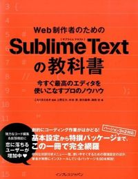 Web制作者のためのSublime Textの教科書 / 今すぐ最高のエディタを使いこなすプロのノウハウ