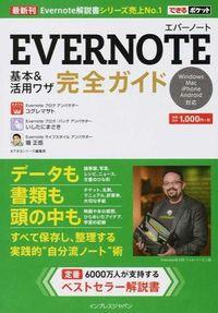 EVERNOTE基本&活用ワザ完全ガイド / Windows Mac iPhone Android対応