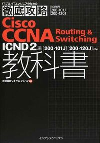 Cisco CCNA Routing & Switching教科書ICND2編〈200-101J〉〈200-120J〉対応