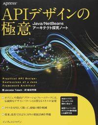 APIデザインの極意 / Java/NetBeansアーキテクト探究ノート