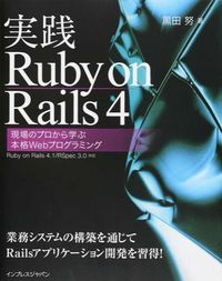 実践Ruby on Rails 4