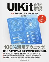 UIKit徹底解説 / iOSユーザーインターフェイスの開発