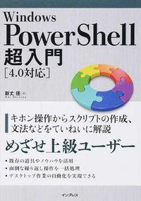 Windows PowerShell超入門 / 4.0対応