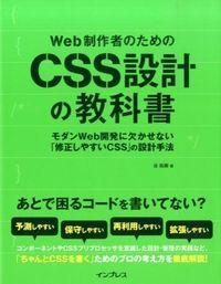 Web制作者のためのCSS設計の教科書 / モダンWeb開発に欠かせない「修正しやすいCSS」の設計手法