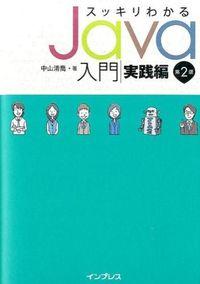 スッキリわかるJava入門 実践編