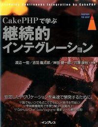 CakePHPで学ぶ継続的インテグレーション