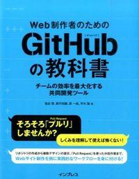 Web制作者のためのGitHubの教科書 / チームの効率を最大化する共同開発ツール