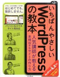 いちばんやさしいWordPressの教本 第2版 / 人気講師が教える本格Webサイトの作り方