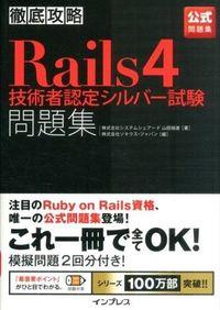 徹底攻略Rails4技術者認定シルバー試験問題集 / 公式問題集