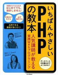 いちばんやさしいPHPの教本 / 人気講師が教える実践Webプログラミング