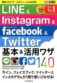 LINE&Instagram&facebook&Twitter基本&活用ワザ140 / iPhone&Android対応