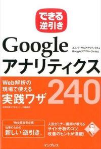 できる逆引きGoogleアナリティクスWeb解析の現場で使える実践ワザ240 / ユニバーサルアナリティクス&Googleタグマネージャ対応