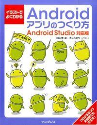 イラストでよくわかるAndroidアプリのつくり方 / Android Studio対応版
