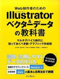 Web制作者のためのIllustrator&ベクターデータの教科書 / マルチデバイス時代に知っておくべき新・グラフィック作成術