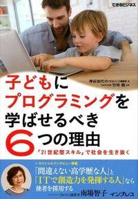 子どもにプログラミングを学ばせるべき6つの理由 / 「21世紀型スキル」で社会を生き抜く