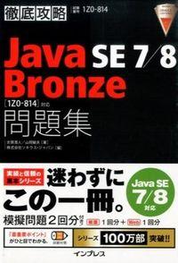 徹底攻略Java SE 7/8 Bronze問題集「1Z0ー814」対応 / 試験番号1Z0ー814