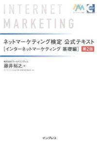 ネットマーケティング検定公式テキストインターネットマーケティング基礎編 第2版