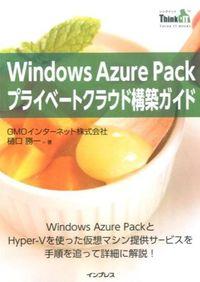 Windows Azure Packプライベートクラウド構築ガイド / Windows Azure PackとHyperーVを使った仮想マシン提供サービスを手順を追って詳細