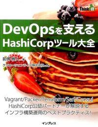 DevOpsを支えるHashiCorpツール大全