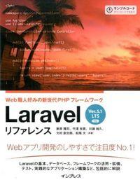 Laravelリファレンス / Web職人好みの新世代PHPフレームワーク