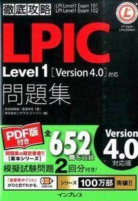 LPIC Level 1問題集 / 「Version4.0」対応