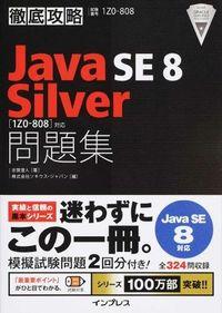 Java SE8 Silver問題集〈1Z0-808〉対応