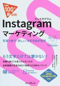 Instagramマーケティング / 写真1枚で「欲しい」を引き出す技術
